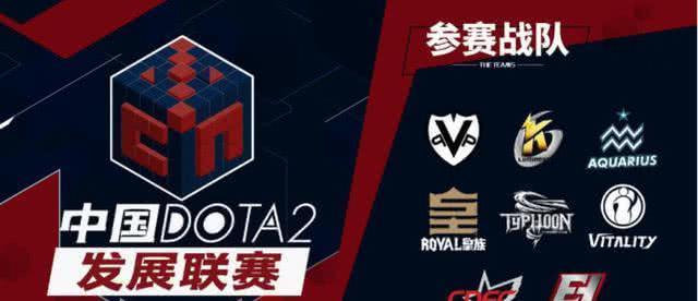 Dota2:天才少年的摇篮全新中国DOTA2联赛