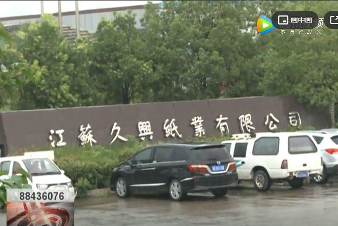 """【曝光】江苏一造纸厂陷""""恶臭风波""""!"""