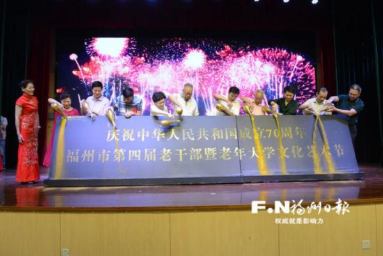 福州第四届老干部文化艺术节开幕