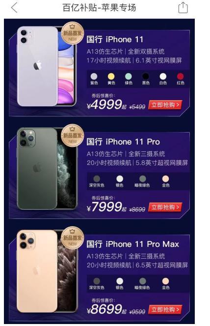 拼多多4999元起售iPhone11,创全网最低发售价