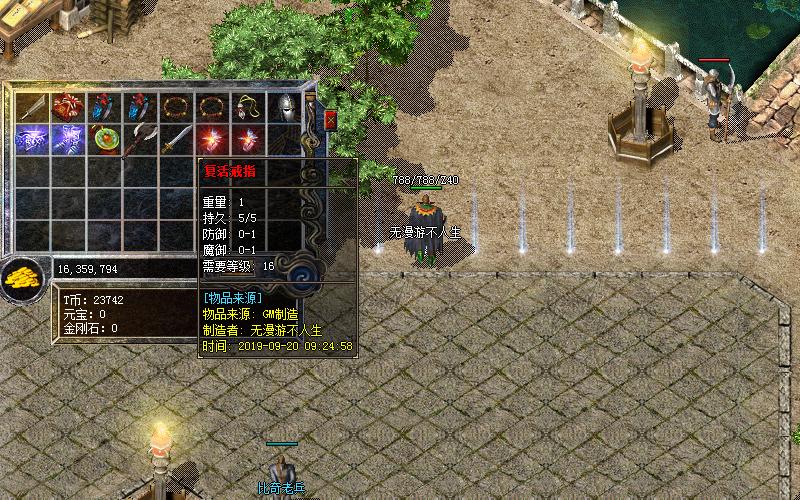 龙之神途:这个BUG如果真的存在,有两枚复活戒指的玩家将是不死之身