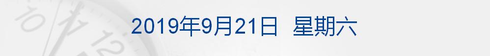 早财经丨涉嫌走私武器弹药,联邦快递飞行员在中国被拘捕;中国40岁以下商界精英榜发布,最小者29岁;贵州茅台电商公开招商,天猫和苏宁入围