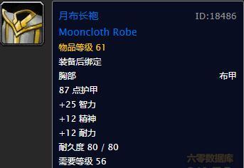 魔兽世界怀旧服:裁缝稀有图纸出处大全,月布才是真正的硬通货