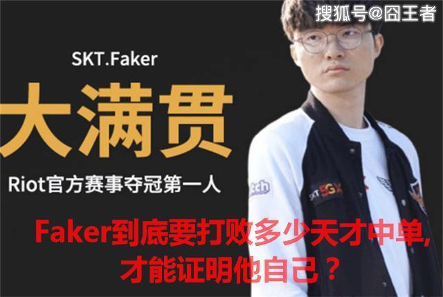 英雄联盟:Faker到底要打败多少天才中单,才能证明自己?