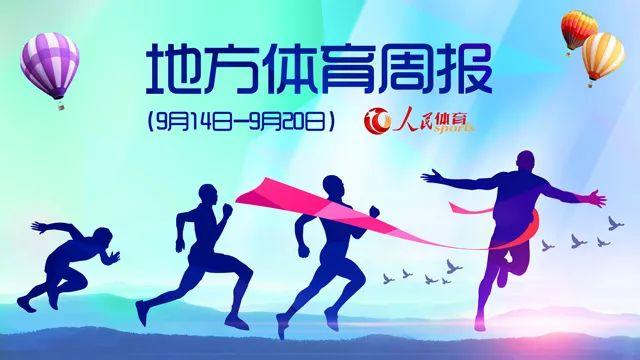 杭州亚运会增设3个竞赛大项 北京检查冰上训练基地安全生产|地方体育周报
