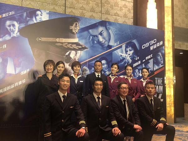 """""""川航客机风挡脱落""""事件改编电影月底上映,主创亮相重庆"""