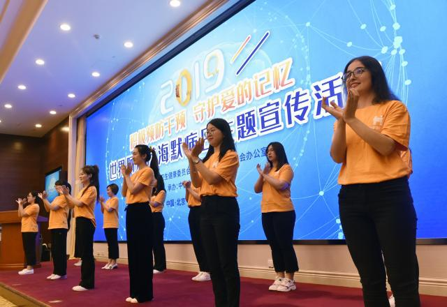 世界阿尔茨海默病日主题宣传活动在京举行