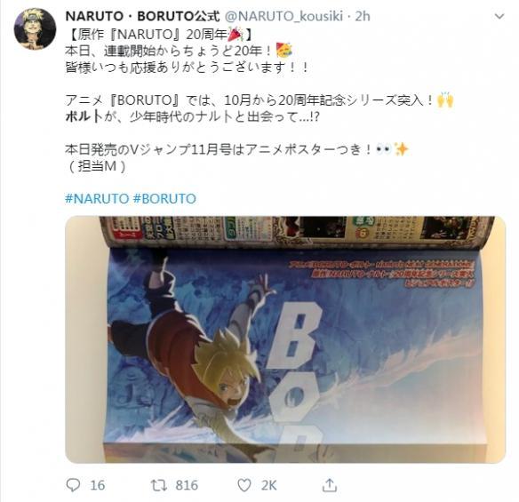 少年鸣人与博人相见《火影忍者》公布20周年纪念动画
