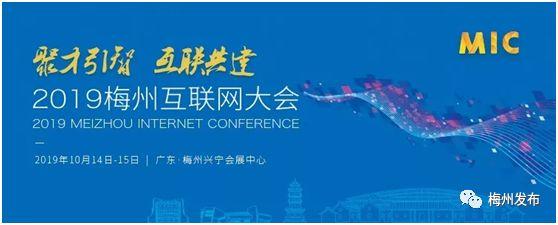 【筹备】张爱军主持会议研究2019梅州互联网大会筹备工作