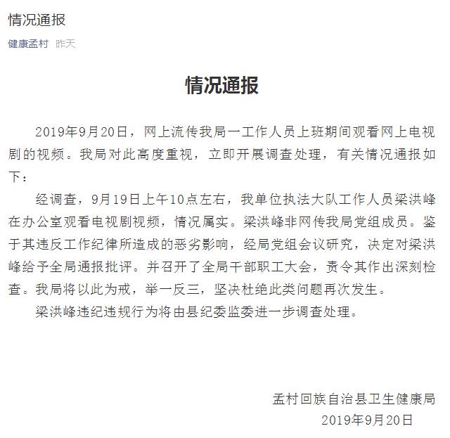 河北一县卫健局工作人员办公室看电视剧:通报批评,责令检查