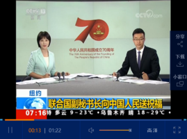 联合国副秘书长哈雷向中国人民送祝福