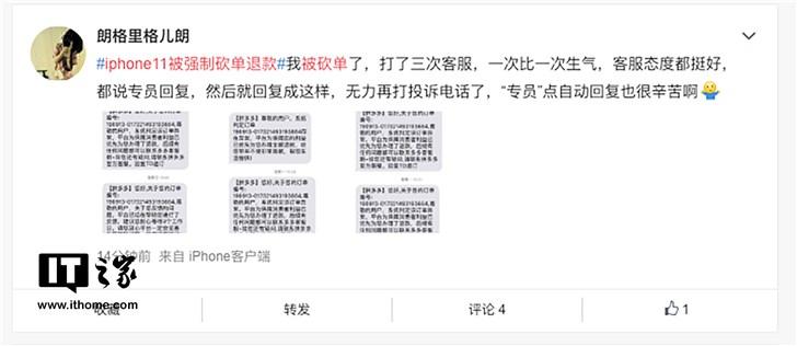 网友反馈购苹果iPhone11被拼多多强制砍单,内部人士:针对黄牛