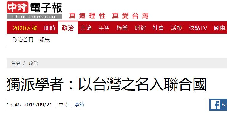 """""""独派""""称台湾比""""断交国""""面积大有资格入联合国,网友:痴人说梦"""