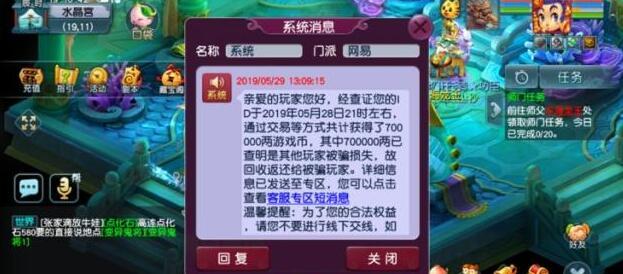 梦幻西游:愤怒腰带加上这个特技,能值80万R?还是号主太天真!