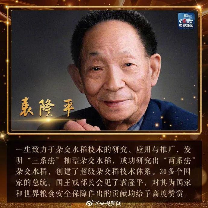 获国家最高荣誉当天,袁隆平去了一个地方……