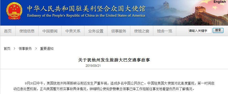 使馆通报:美国犹他州发生中国旅游大巴交通事故,4名中国公民死亡,多人受伤