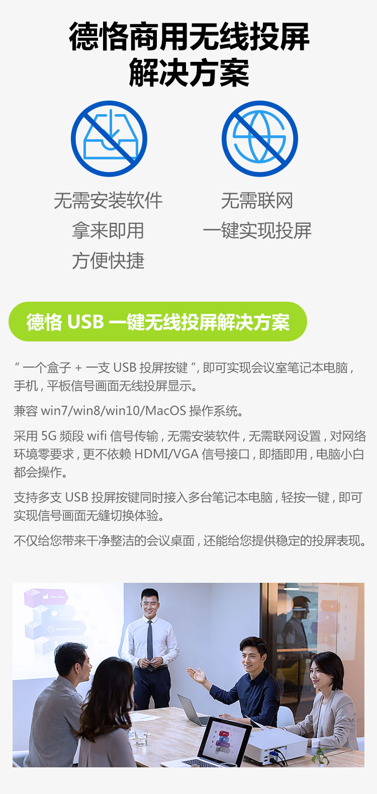 德恪USB一键无线投屏协作系统DK-200LC评测(含详情操作视频)