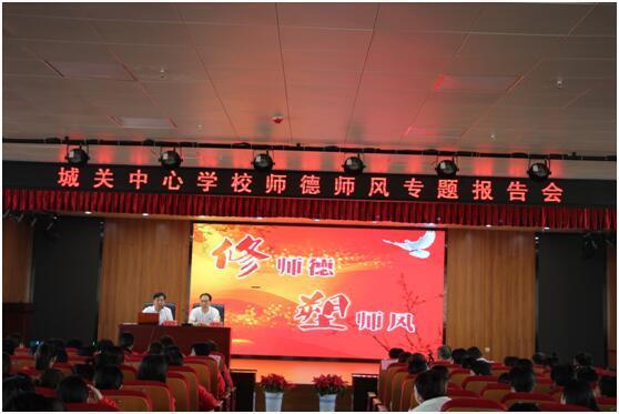 """阜阳阜南城关中心学校2019""""不忘初心铸师魂""""主题师德师风报告会"""