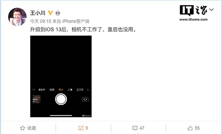 搜狗CEO王小川:我升级苹果iOS13后,相机不能用了……