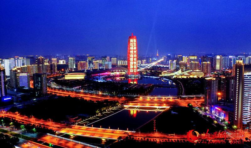 河南郑州、洛阳:点亮夜空表白祖国