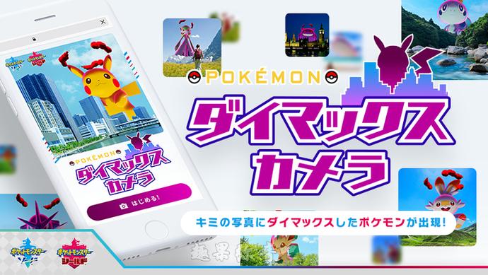 期间限定《PokémonDymaxCamera》上架透过相机捕捉「Dymax」巨大化宝可梦!