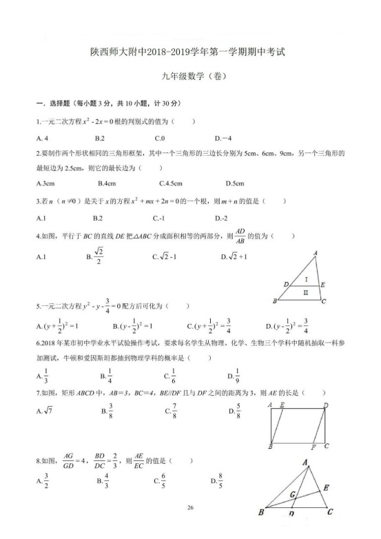 陕师大附中2018-2019上学期期中考试数学试题