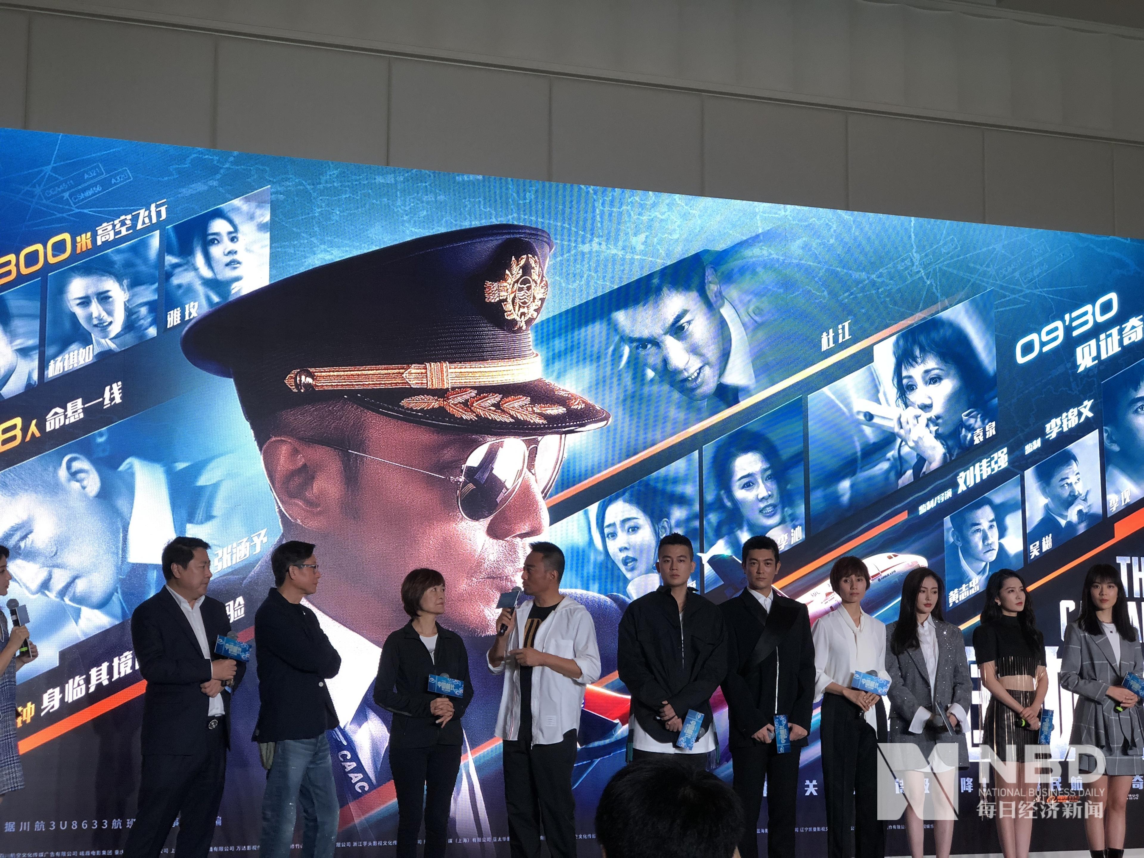 于冬:我对《中国机长》成为今年国庆档冠军很有信心