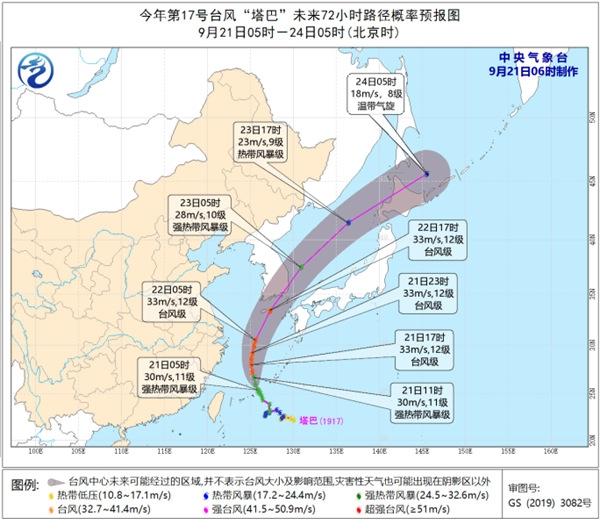 """预警!台风""""塔巴""""扰华东沿海浙江上海部分地区今日现暴雨"""