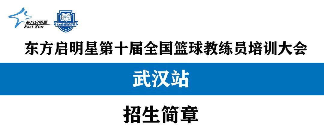 [转载]【报名开启】2019东方启明星第十届全国篮球教练员培训大会-武汉站