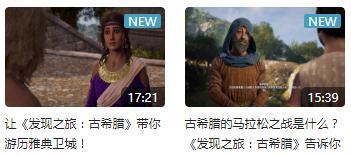 真B站云游戏育碧中国发布《发现之旅:古希腊》互动视频