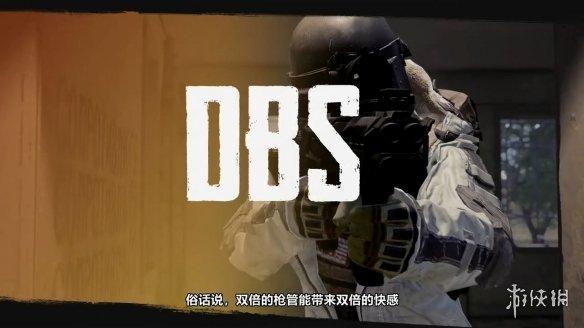 双枪管的双倍快乐!《绝地求生》新武器DBS宣传片