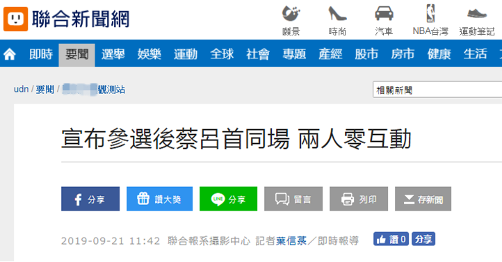 台媒:宣布参选2020后,吕秀莲与蔡英文首同场、零互动