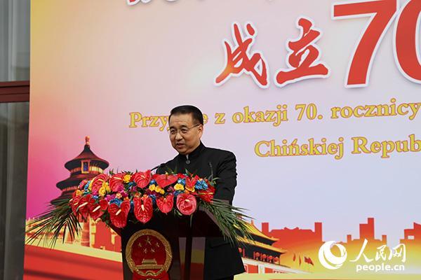 中国驻波兰使馆举行庆祝新中国成立70周年暨中波建交70周年招待会