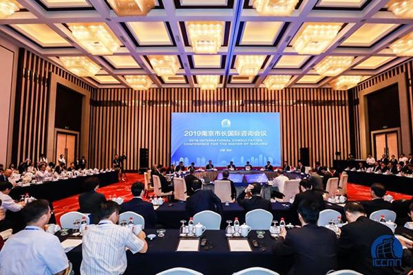 南京市长国际咨询会议举行,中外专家建言南京数字经济发展