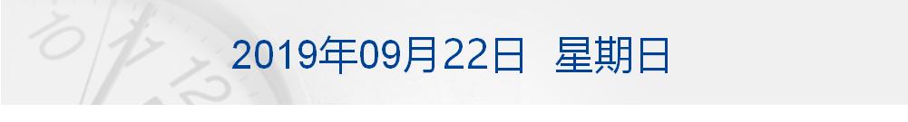 """早财经丨退出服务器整机市场?华为回应:误读;中国移动5G套餐将在10月发布;台湾节目""""大陆吃不起""""出新篇:大陆的狮子都吃不饱"""