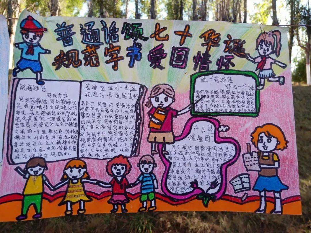 阿勒玛勒镇中学推普周手抄报比赛 普通话颂七十华诞,规范字书爱国情怀