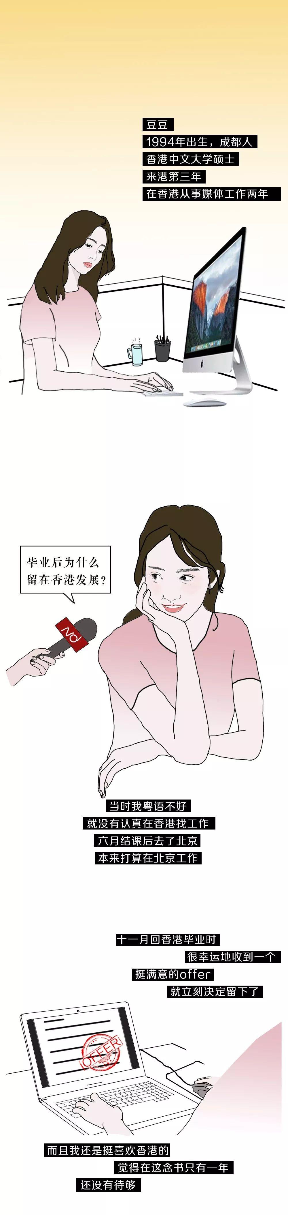 """""""我误打误撞来了香港……"""""""