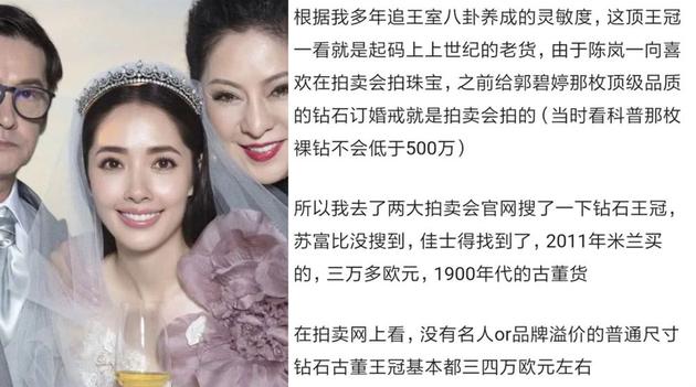 曝郭碧婷婚礼头冠拍卖价格!或需三四万欧元 被向太珍藏八年
