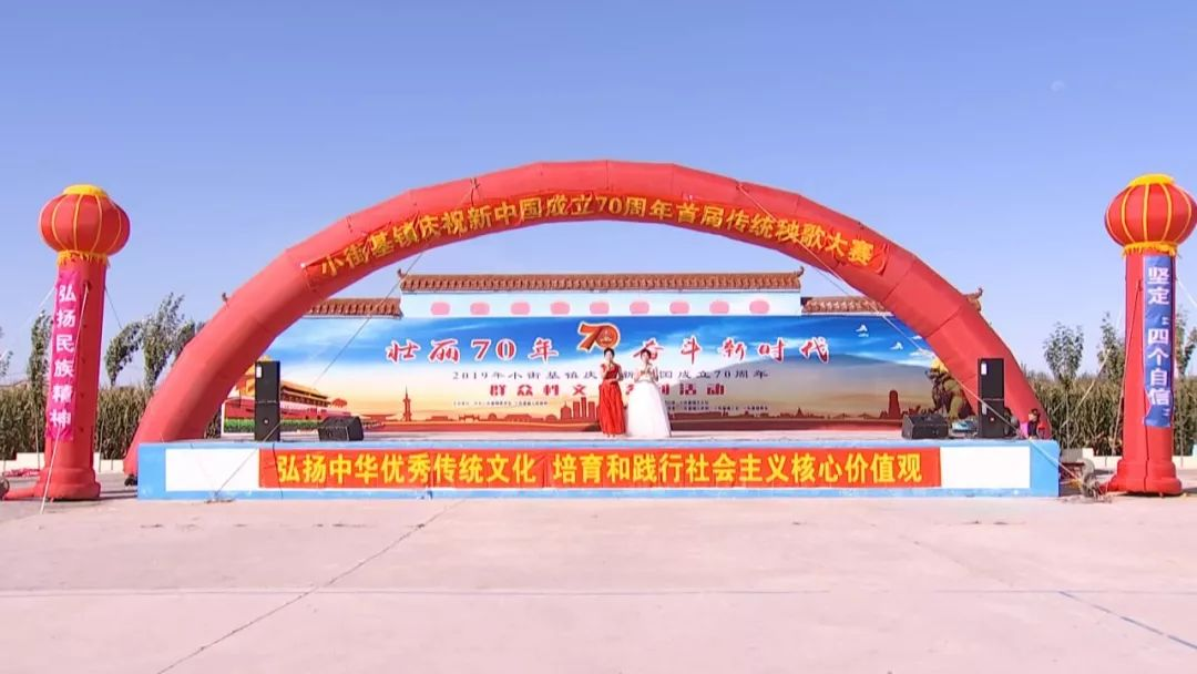 小街基镇庆祝新中国成立70周年首届传统秧歌大赛