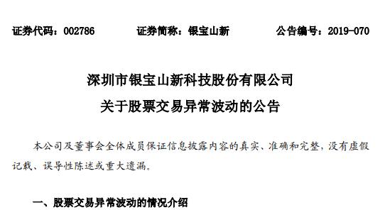 华为概念点石成金!银宝山新股价三涨停背后,1.36亿5G订单浮出水面