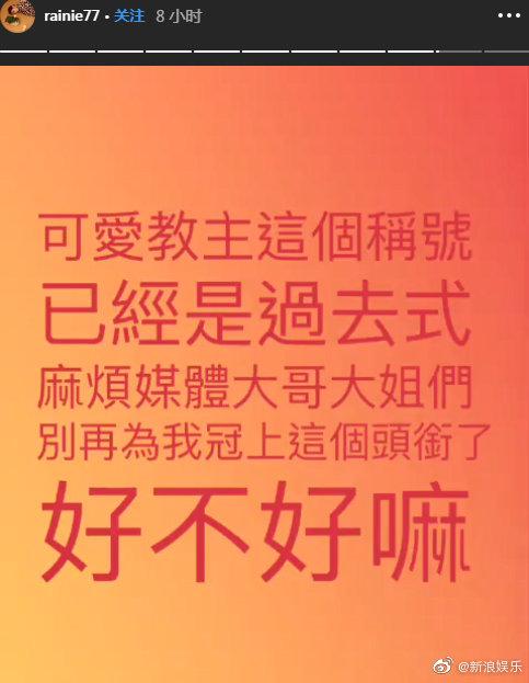 """杨丞琳不愿再被叫""""可爱教主"""",可台湾歌坛四大教主是我们的青春啊!"""