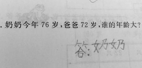 <b>奶奶76岁,爸爸72岁,谁大小学奇葩数学题难倒网友!</b>