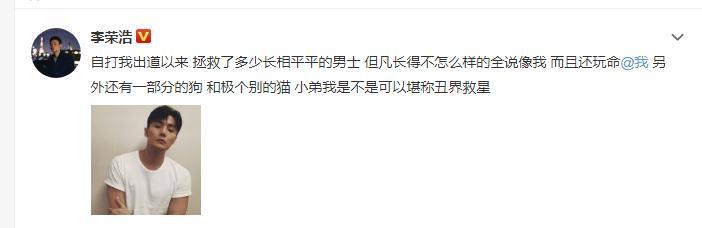 """李荣浩自称是""""丑界救星"""",小眼睛男明星都丑么"""