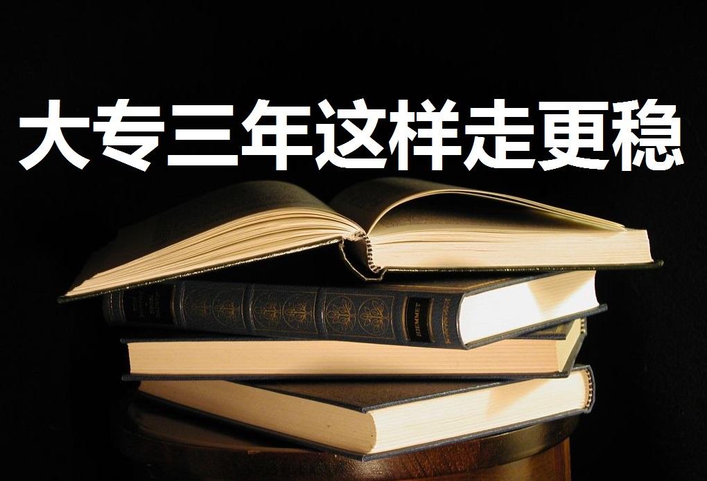 乐贞教育:想要报考湖南统招专升本的你,大专三年这样走更稳!