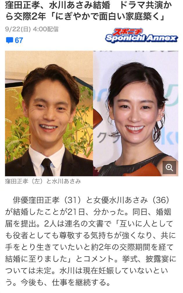 日本明星洼田正孝水川麻美宣布结婚 因《是我们做的》生情