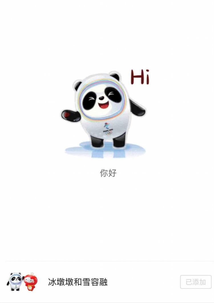 """你下载了没?广美团队设计的""""冰墩墩""""成为北京冬奥会吉祥物"""