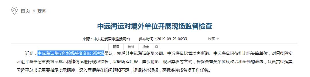 """获中央纪委嘉奖的反腐""""老兵"""",带队赴境外监督"""