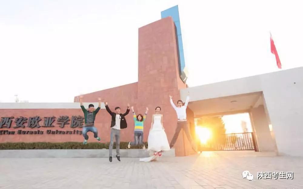 西安欧亚学院招聘专职教师98人和若干优秀管培生-陕西考生网