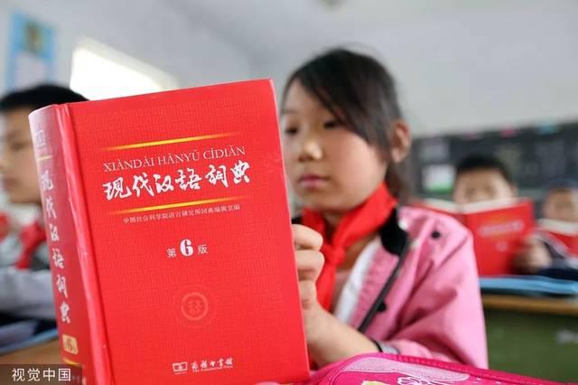 《现代汉语词典》APP收费属于市场行为|新京报快评