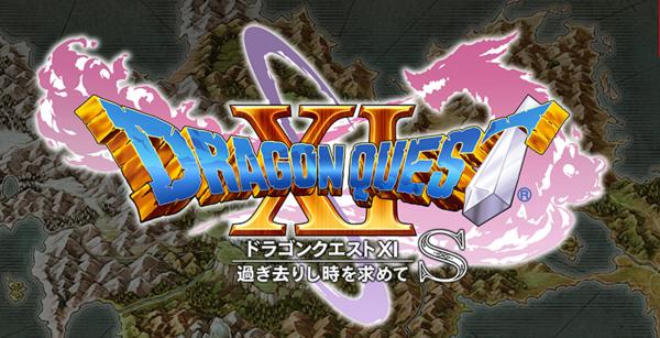 《勇者斗恶龙11S》本月26日举行直播活动庆祝游戏发售